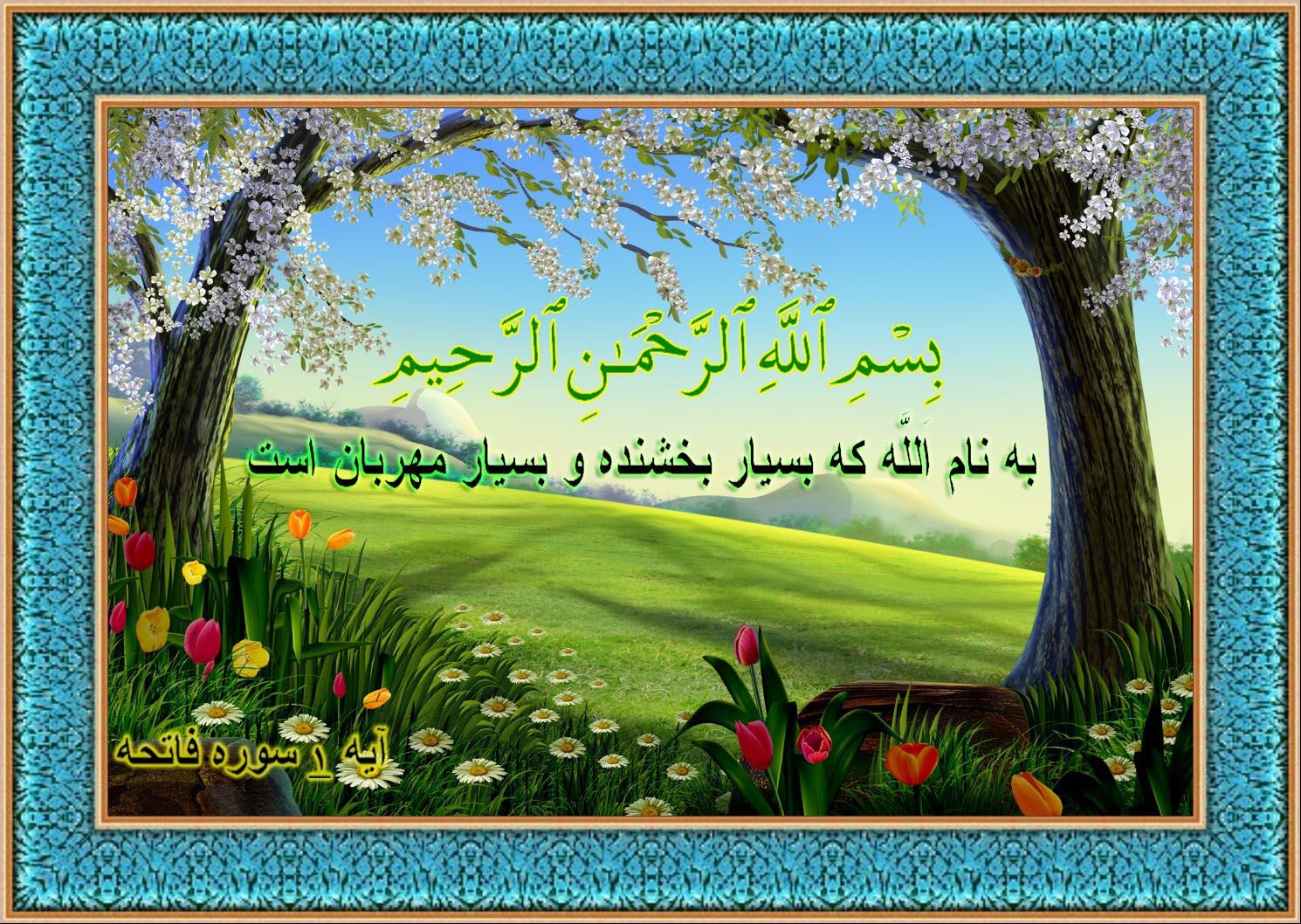 تصاویر زیبا در مورد بسم الله الرحمن الرحیم